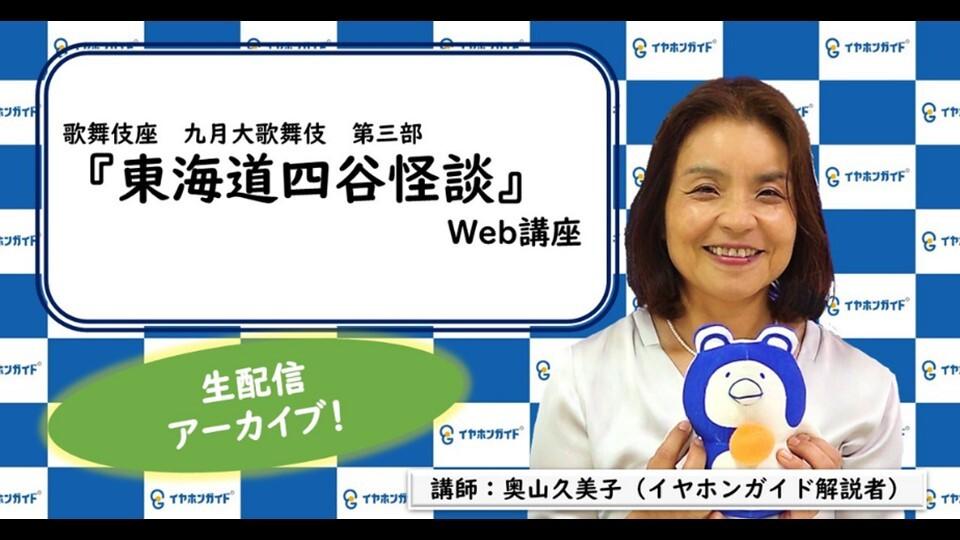 Web講座「東海道四谷怪談」
