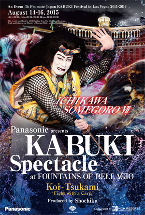 「KABUKI Spectacle at FOUNTAINS OF BELLAGIO Koi-Tsukami