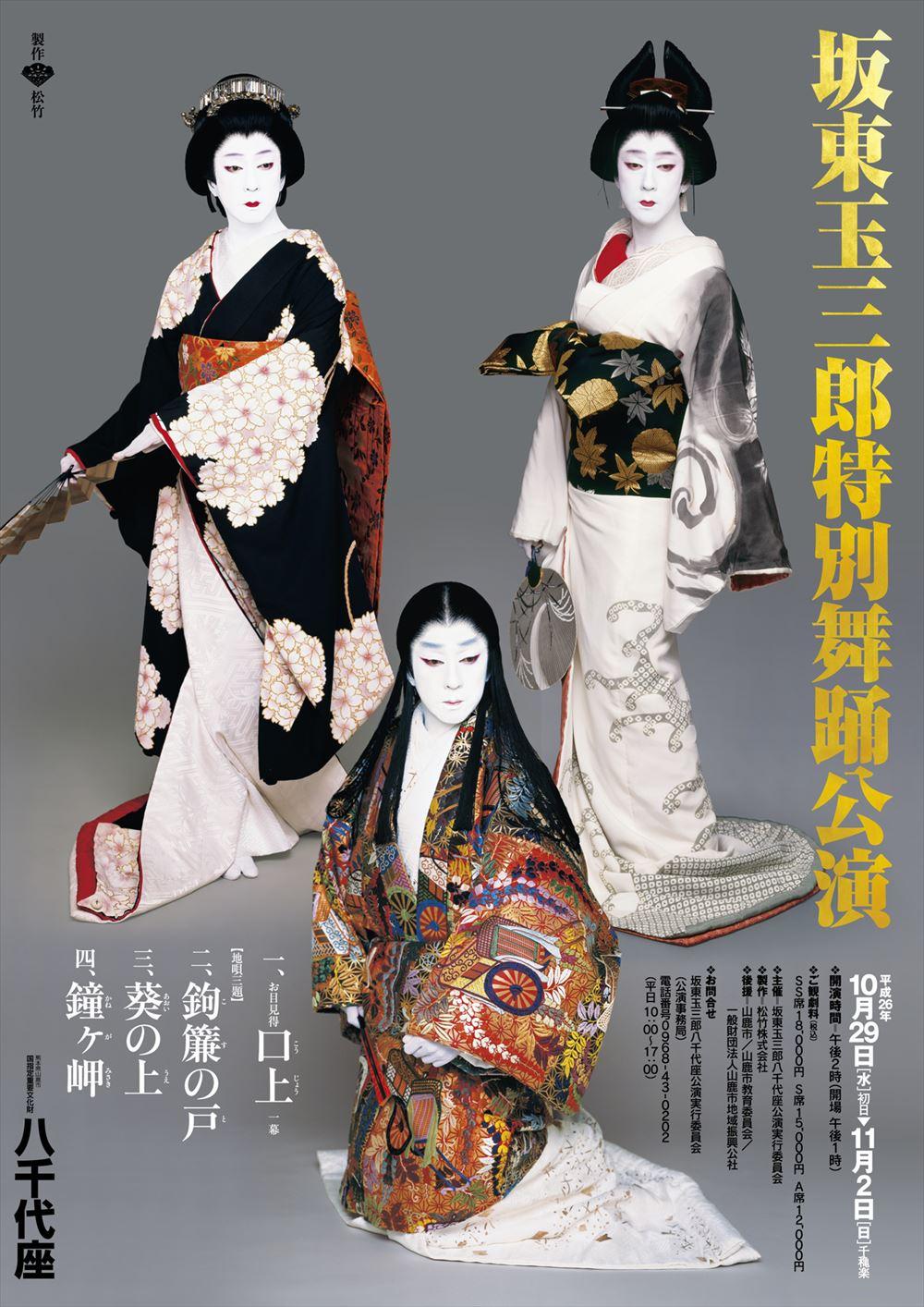 カレンダー カレンダー 201410月 : 歌舞伎公式総合サイト 歌舞伎 ...