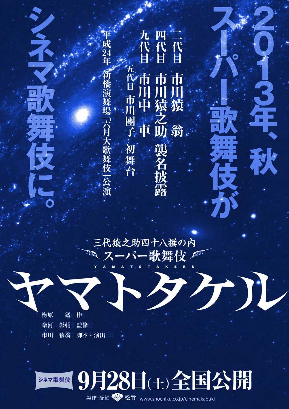 歌舞伎公式総合サイト 歌舞伎 ...