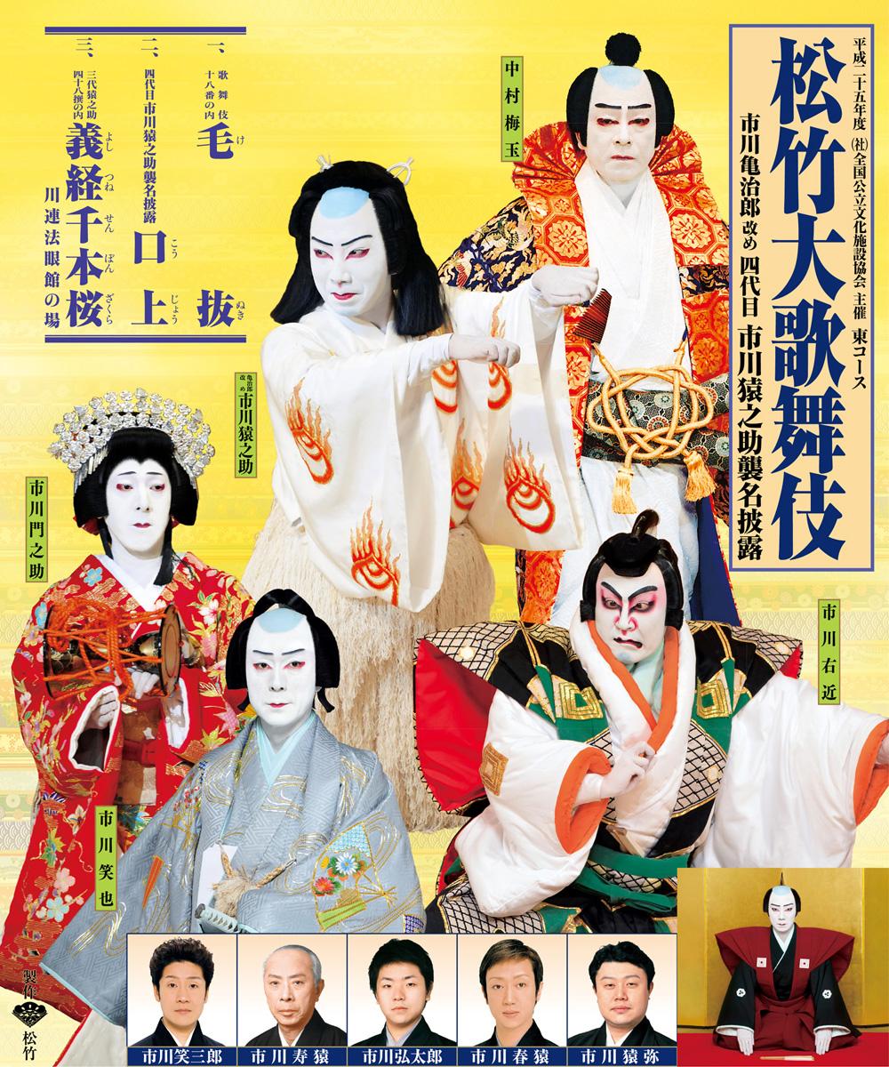 松竹大歌舞伎 東コース|巡業|歌舞伎美人