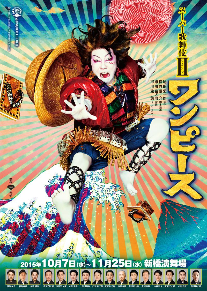 スーパー歌舞伎II(セカンド) ...