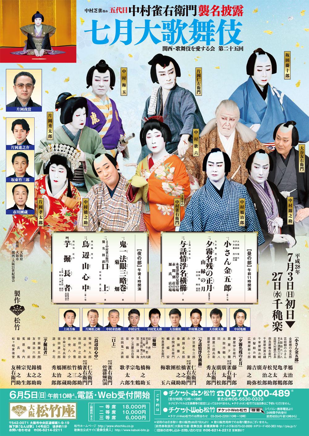 http://www.kabuki-bito.jp/uploads/images/kouen/453/oosaka_201607fffl_b764426777a4a92be671a2e697cf54e0.jpg