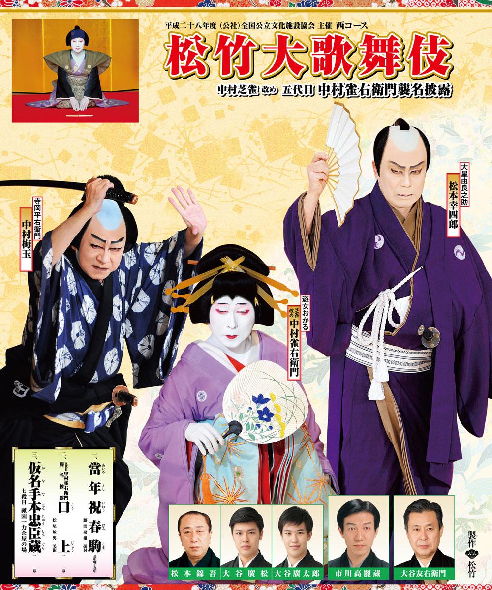 http://www.kabuki-bito.jp/uploads/images/kouen/475/jungyo_2016west_f1b145535d085476ee9fd3d3f816124b.jpg