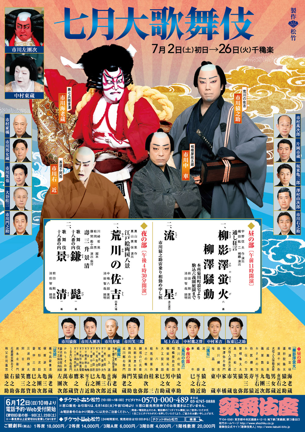 http://www.kabuki-bito.jp/uploads/images/kouen/483/kabukiza_201607fffl_3a25bb3dc1e4b69a54dc8dbaf4127599.jpg