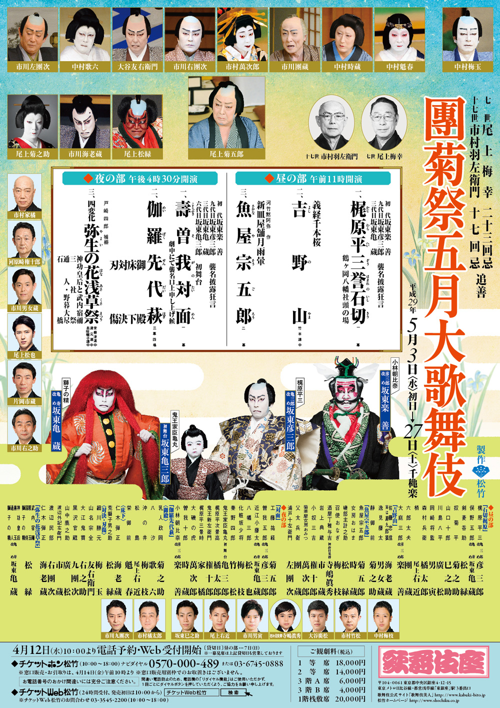 http://www.kabuki-bito.jp/uploads/images/kouen/518/kabukiza_201705fff_6eed1d26d3b89aad73b6d6622f4da399.jpg