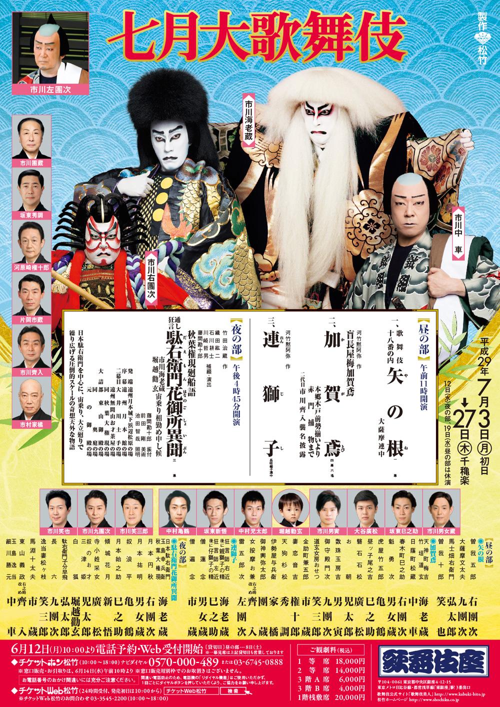 http://www.kabuki-bito.jp/uploads/images/kouen/531/kabukiza_201707_fff_339eb863121b1ada517d0ccbc5f80b3c.jpg