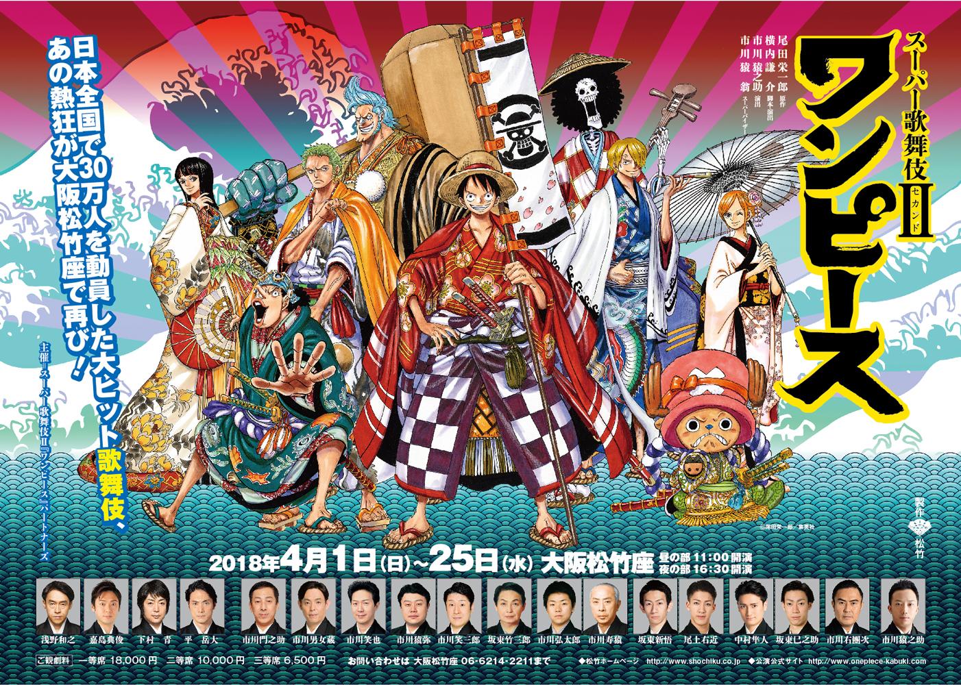 スーパー歌舞伎II(セカンド) ワンピース