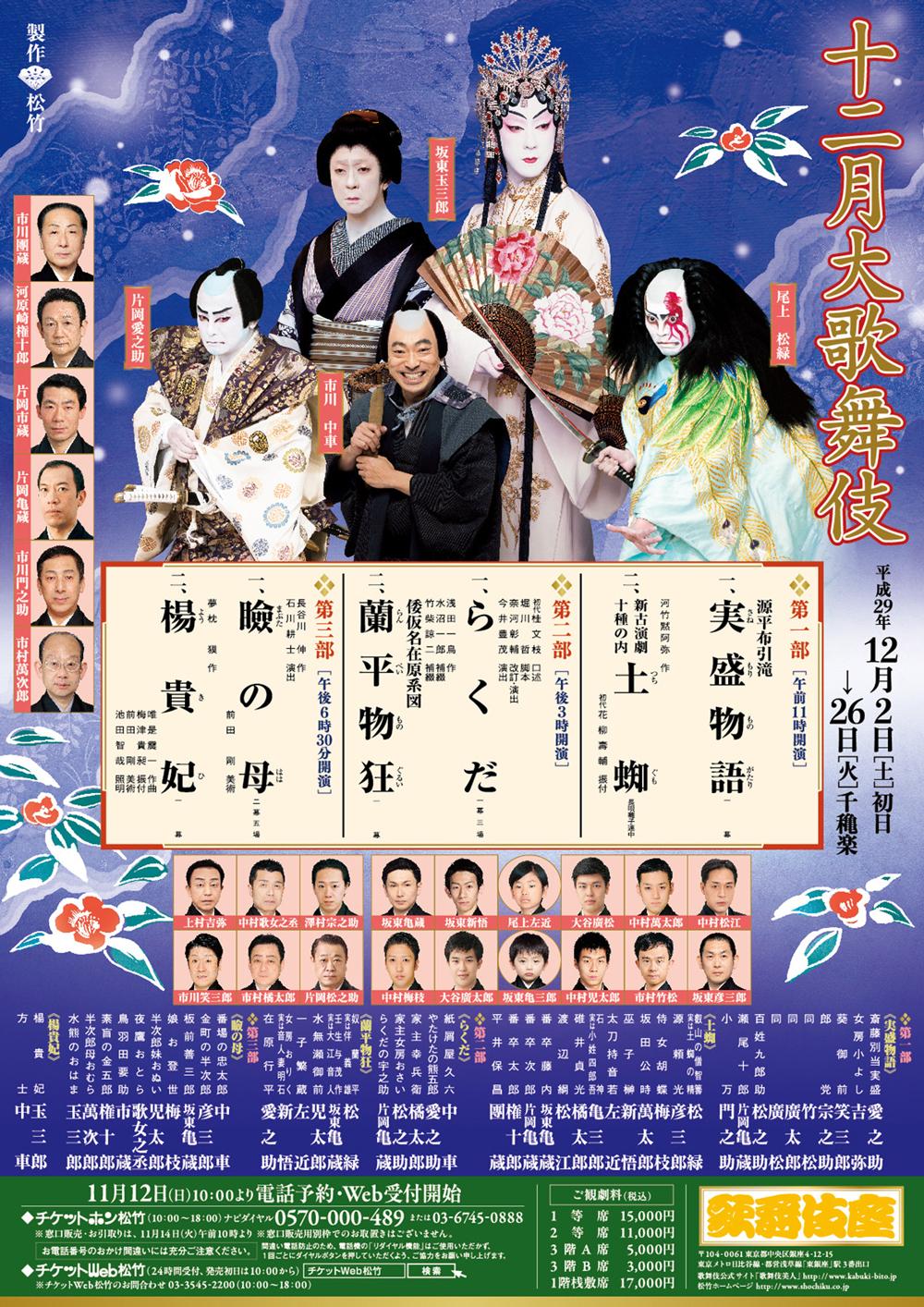 http://www.kabuki-bito.jp/uploads/images/kouen/548/kabukiza_201712fffl_0382af5e8a5e7da95c986222f866755c.jpg