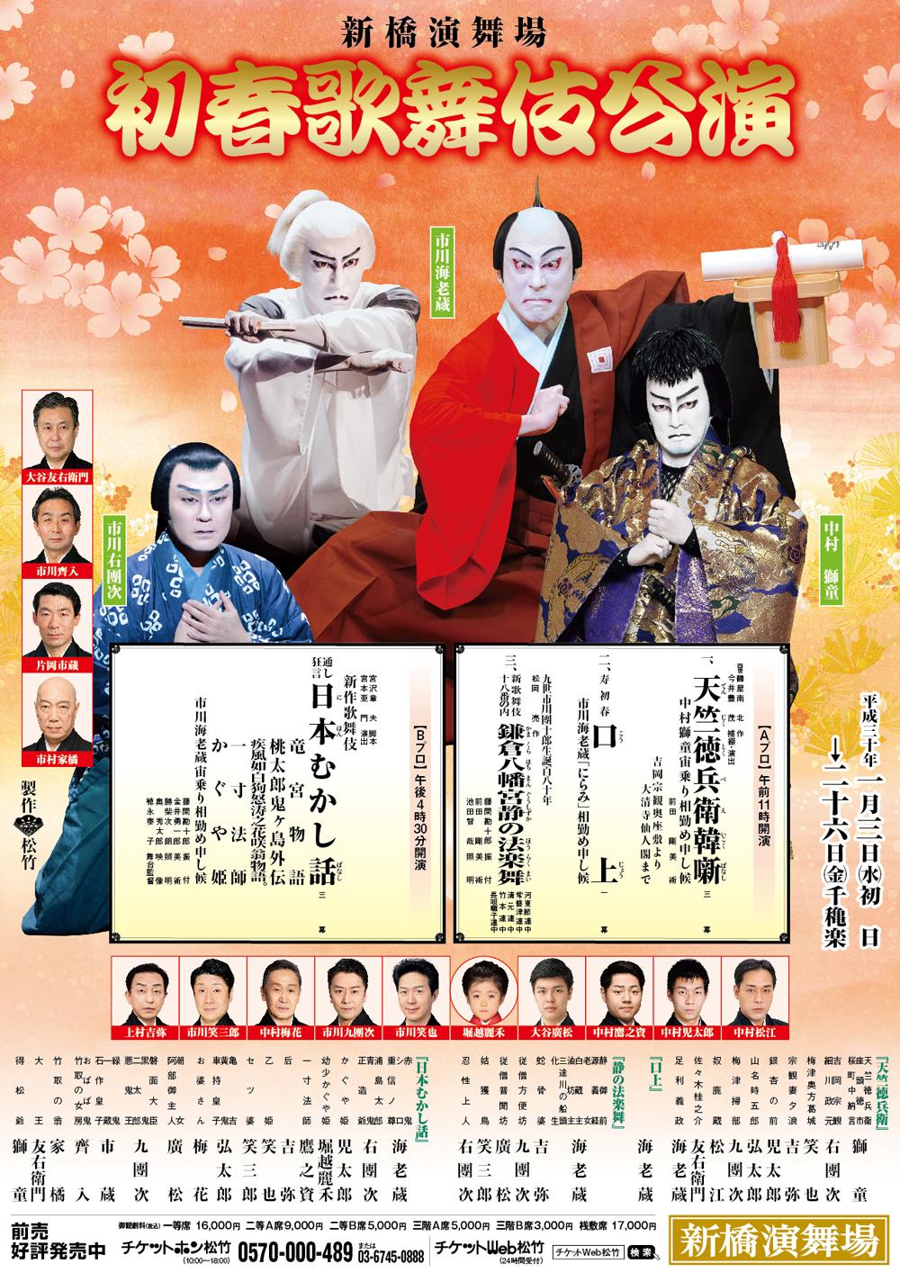 http://www.kabuki-bito.jp/uploads/images/kouen/555/shinbashi_201801f3_7a44ba5f1bf2295d901b3841aa5dd7b0.jpg