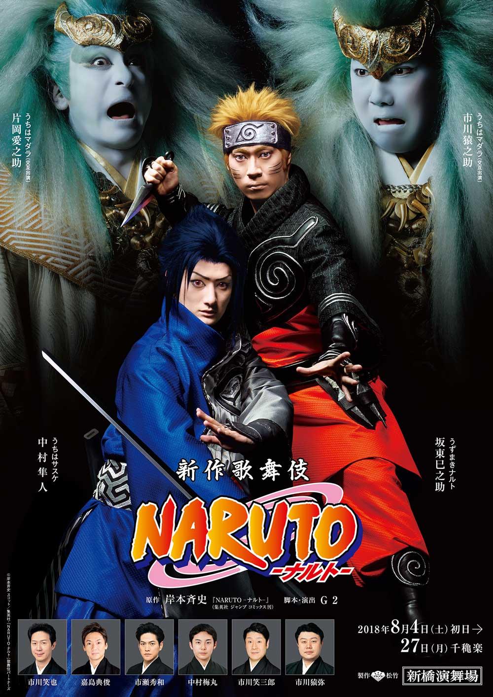 http://www.kabuki-bito.jp/uploads/images/kouen/556/shinbashi_201808_f5_60b3f3078388006e6b8cf69403b980f6.jpg