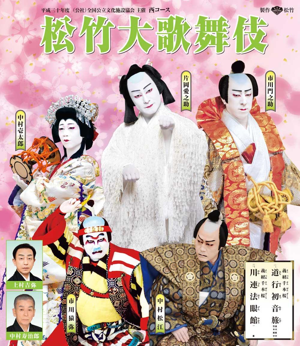 歌舞伎の片岡愛之助