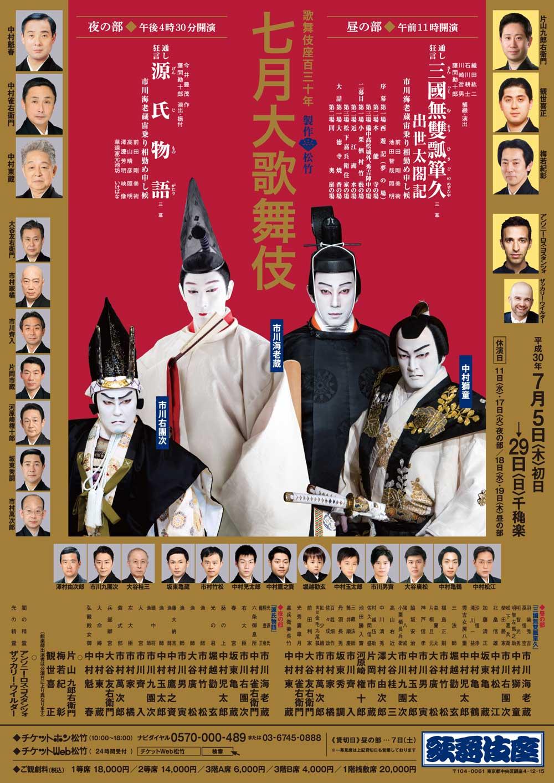 七月大歌舞伎 | 歌舞伎座 | 歌舞...