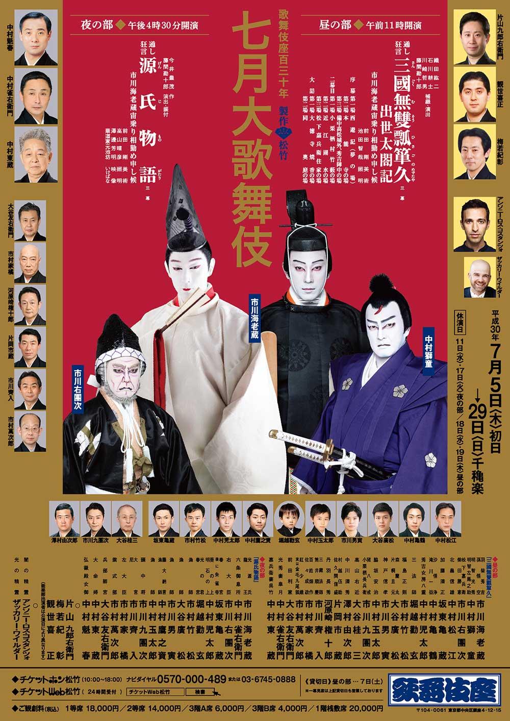 http://www.kabuki-bito.jp/uploads/images/kouen/569/kabukiza_201807_f5_3d82cbba4495ec0b19be795f19671bc9.jpg