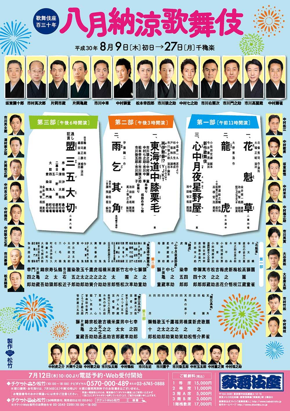 http://www.kabuki-bito.jp/uploads/images/kouen/576/kabukiza_201808f3_e38509b265db77210c600933fb60bea3.jpg
