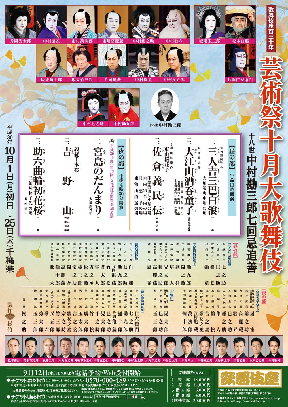 https://www.kabuki-bito.jp/uploads/images/kouen/586/kabukiza_201810_ffl_30824df3a553e07779546fffe2d3a7e5.jpg