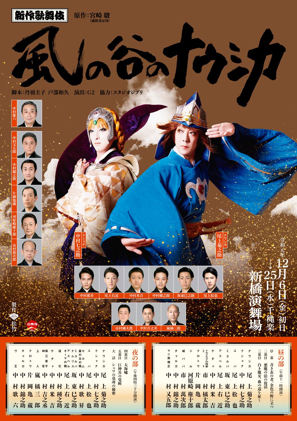 新作歌舞伎 風の谷のナウシカ