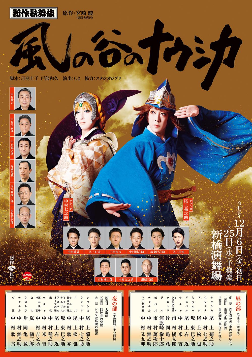 「ナウシカ 歌舞伎」の画像検索結果