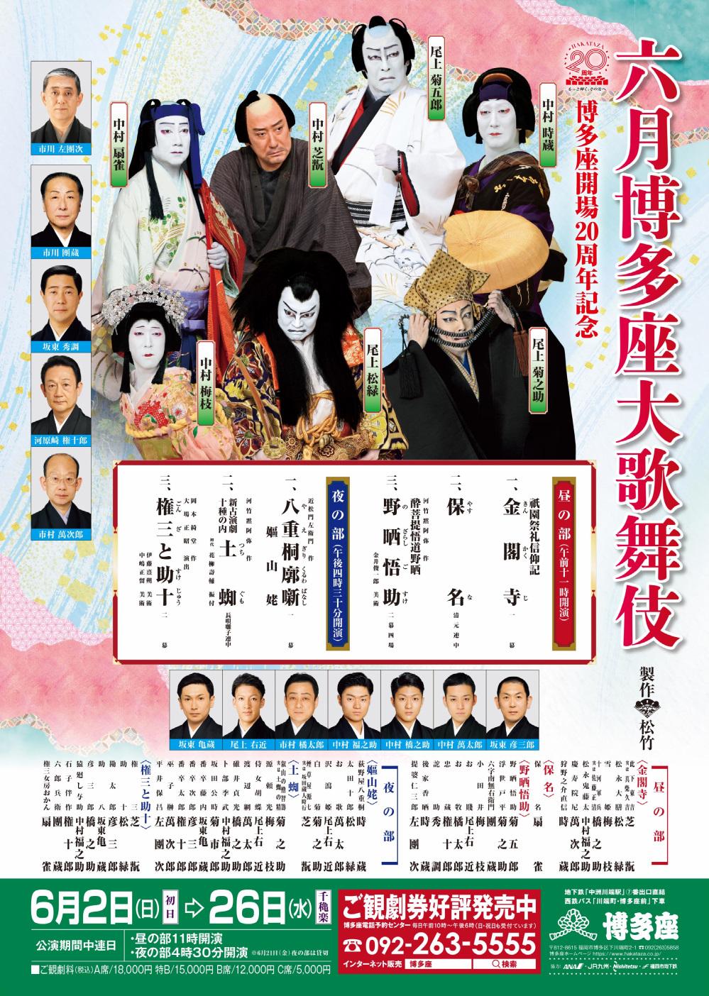 座 公演 博多 博多座が公演中止期間延長を告知(2020.3.8)