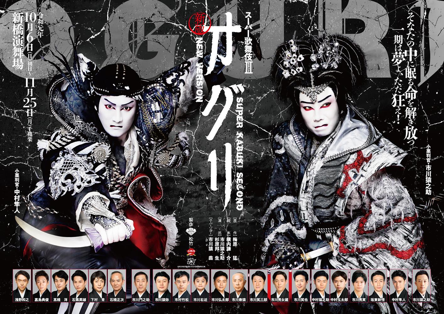 スーパー歌舞伎II(セカンド) 新版 オグリ