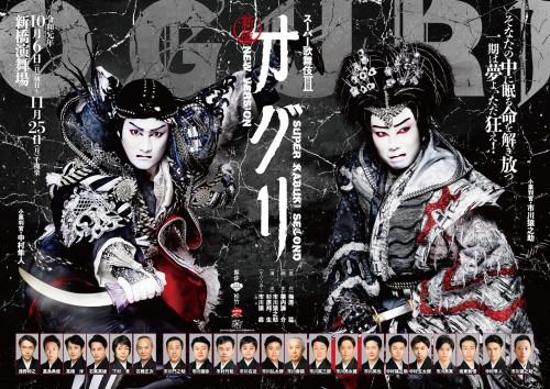 https://www.kabuki-bito.jp/uploads/images/kouen/622/enbujo20191011kkkk2_thumb_88f798330d2660989c84d22f6ab82b77.jpg