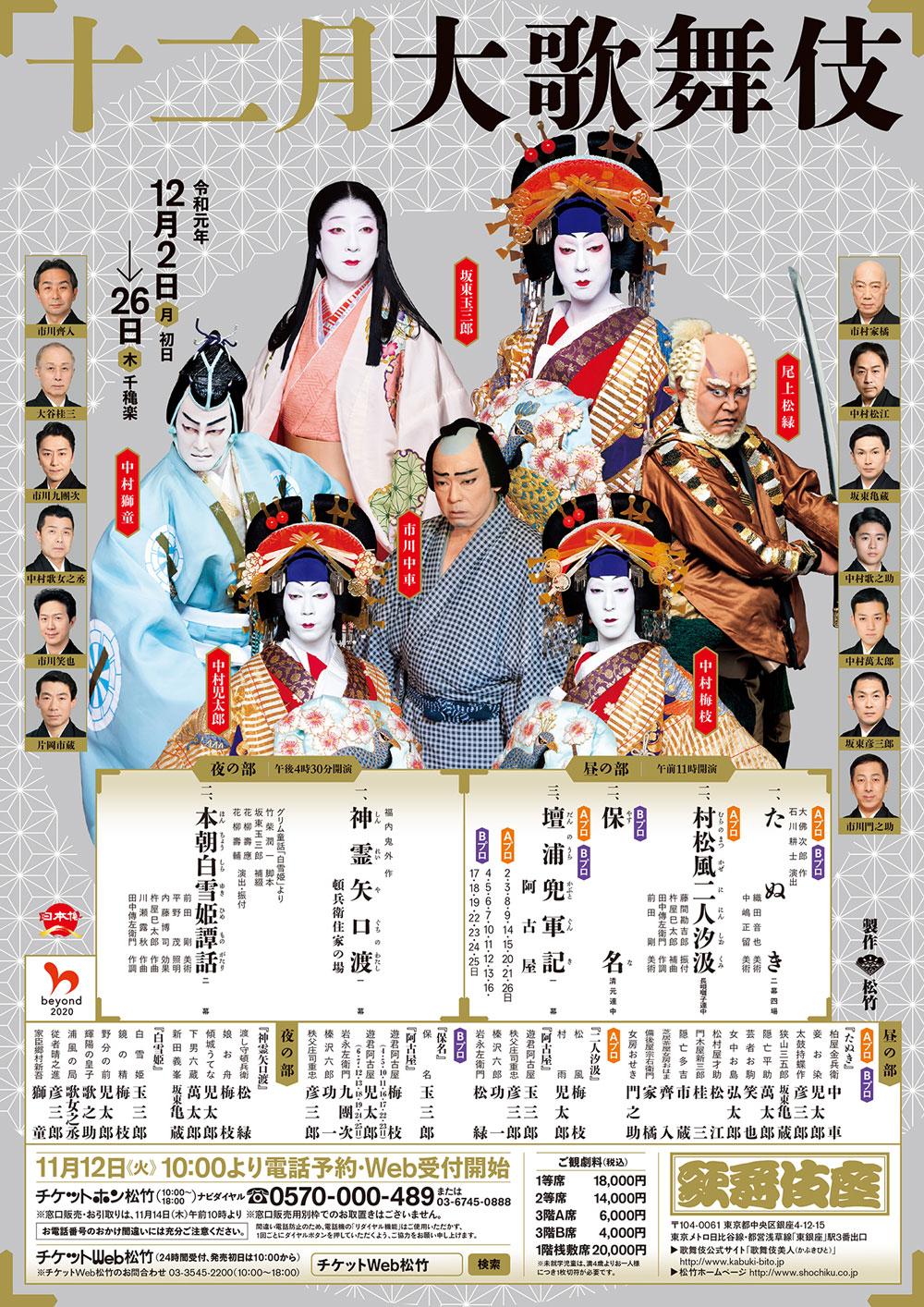 十二月大歌舞伎|歌舞伎座|歌舞伎美人