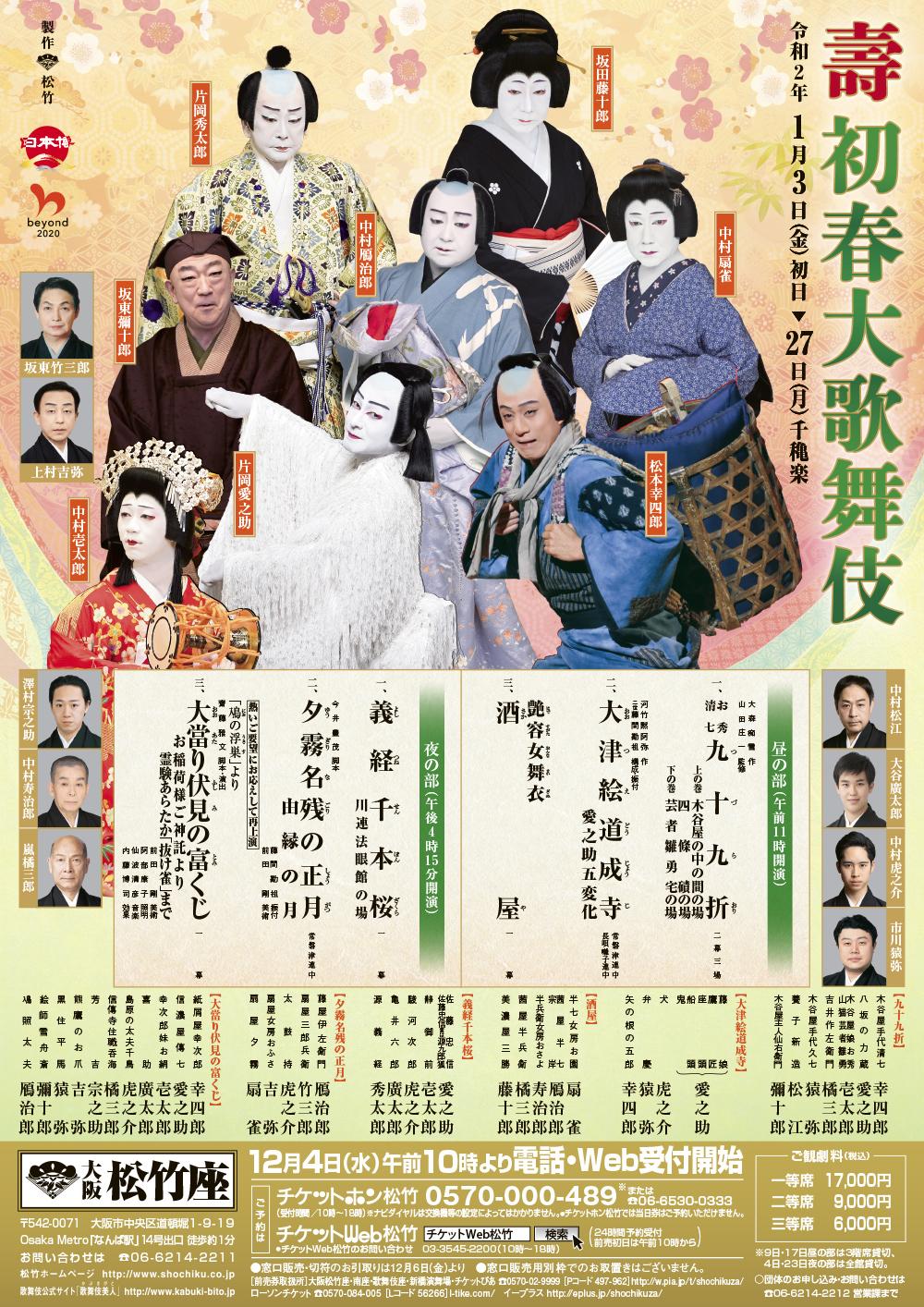 https://www.kabuki-bito.jp/uploads/images/kouen/659/shochikuza_2001_h_6fb7ee7218a818252fc1b538f58d29e9.jpg