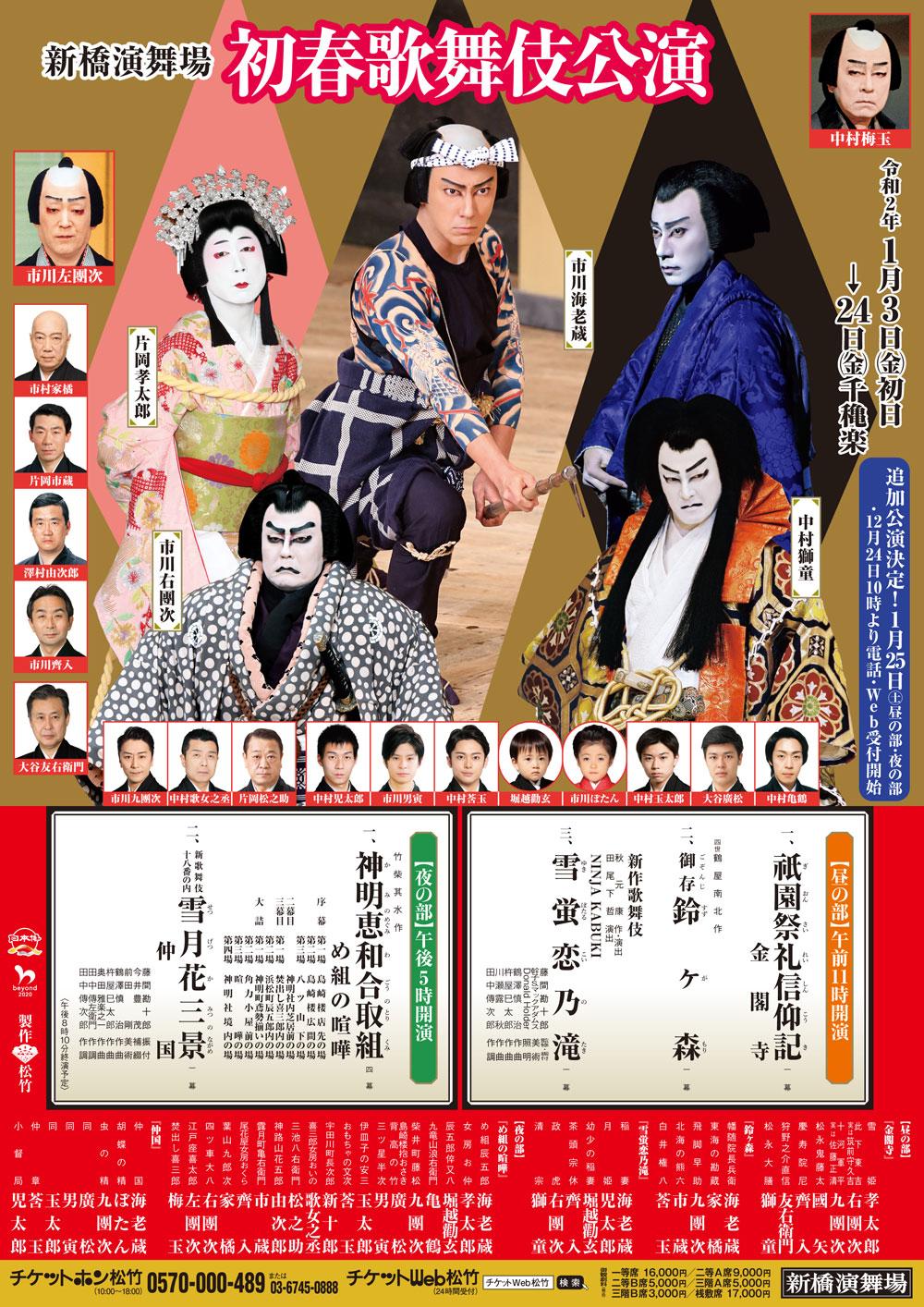 初春歌舞伎公演|新橋演舞場|歌舞伎美人