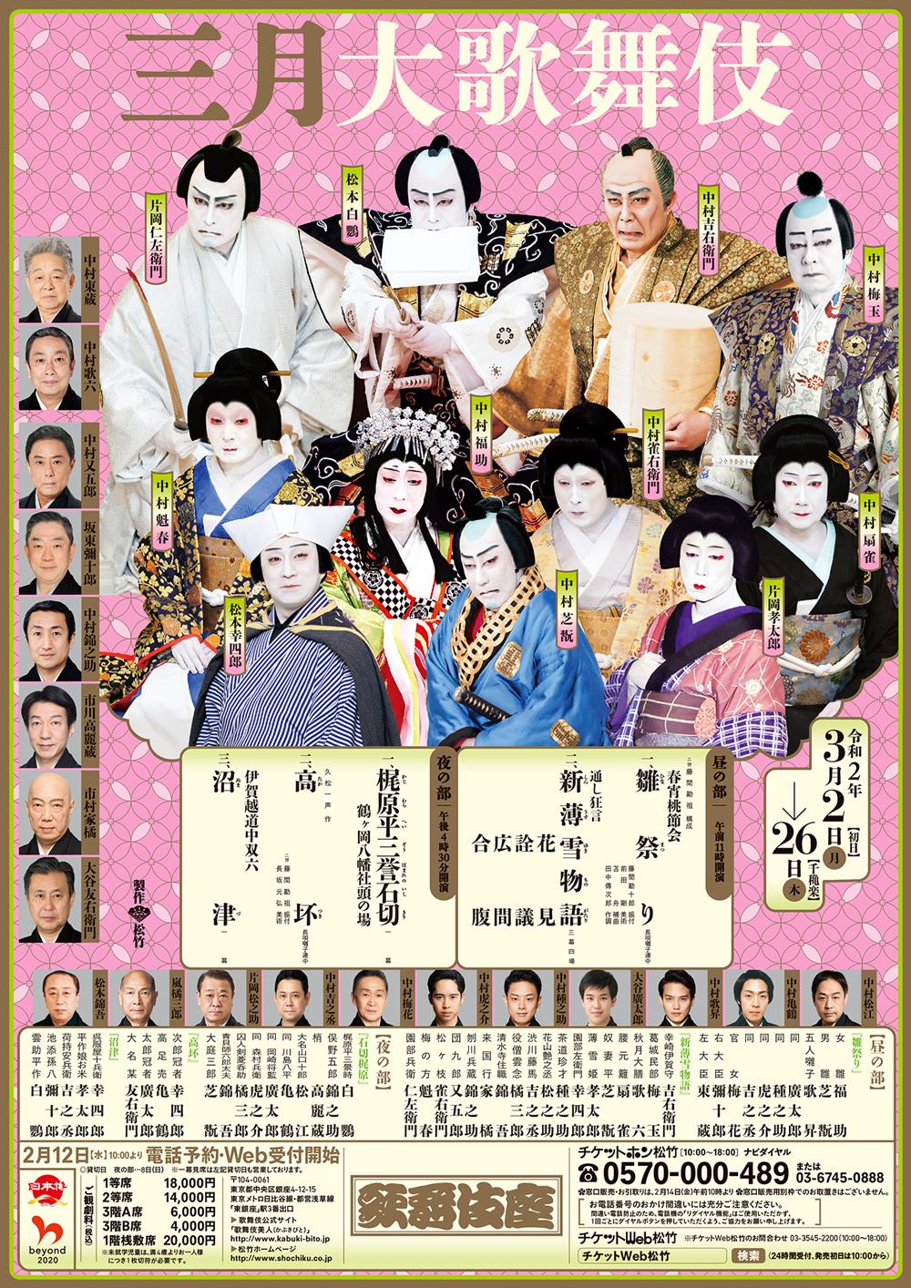 三月大歌舞伎 ※公演中止|歌舞伎座|歌舞伎美人