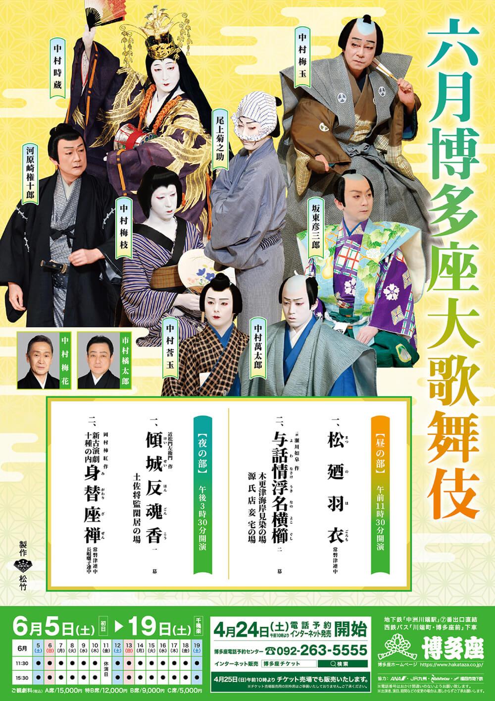 座 公演 博多 スーパー歌舞伎II(セカンド) 新版