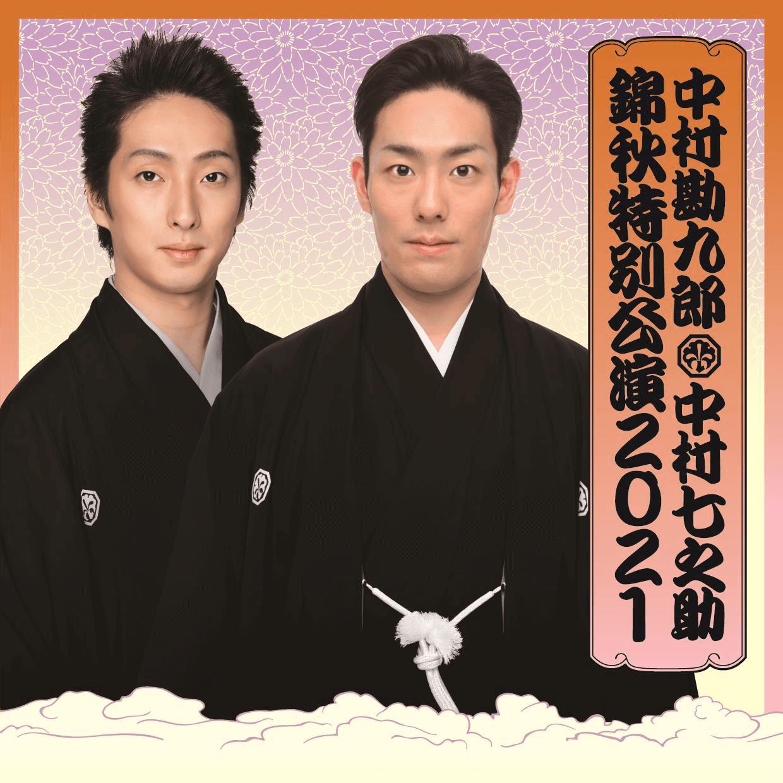 勘九郎、七之助「錦秋特別公演2021」 のお知らせ