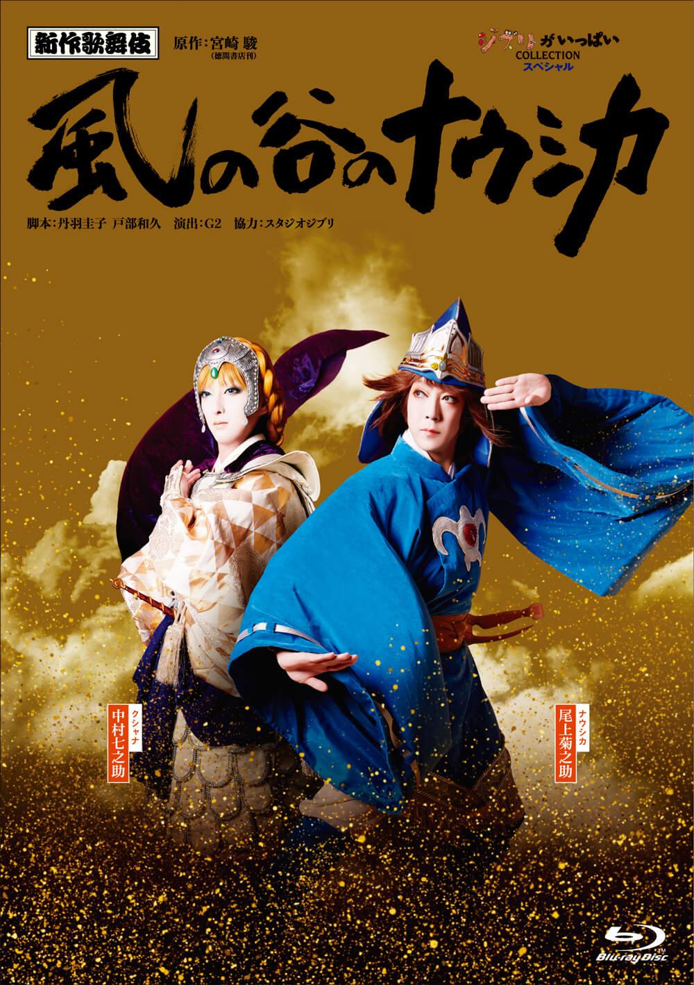 ナウシカ 歌舞 伎 映画 館