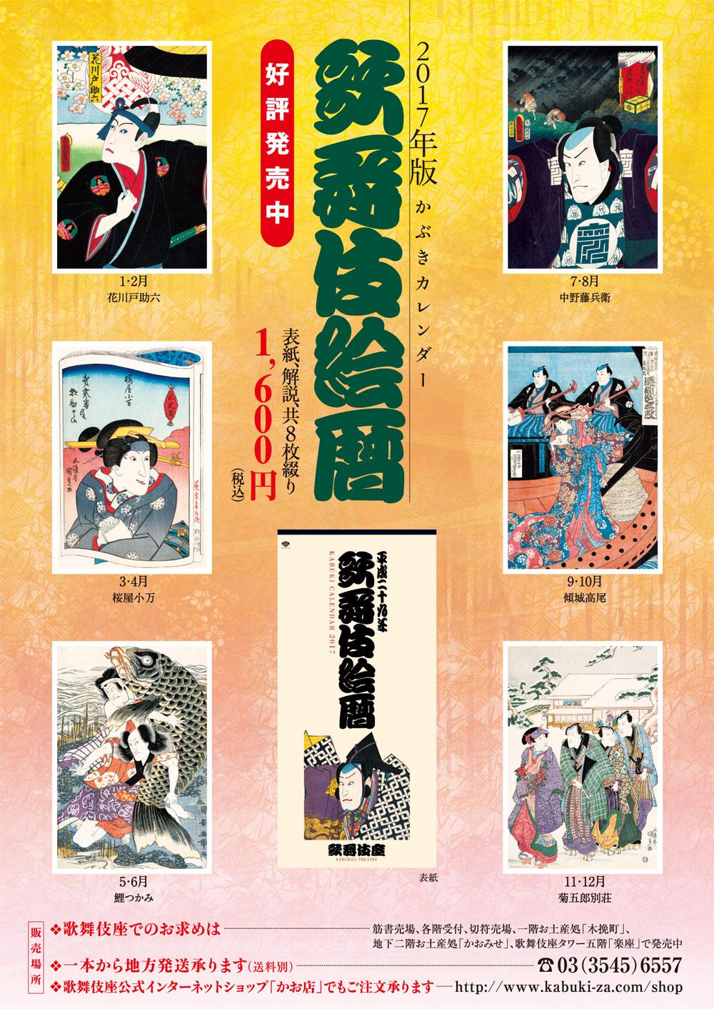 2017年版錦絵カレンダー歌舞伎絵暦発売歌舞伎美人