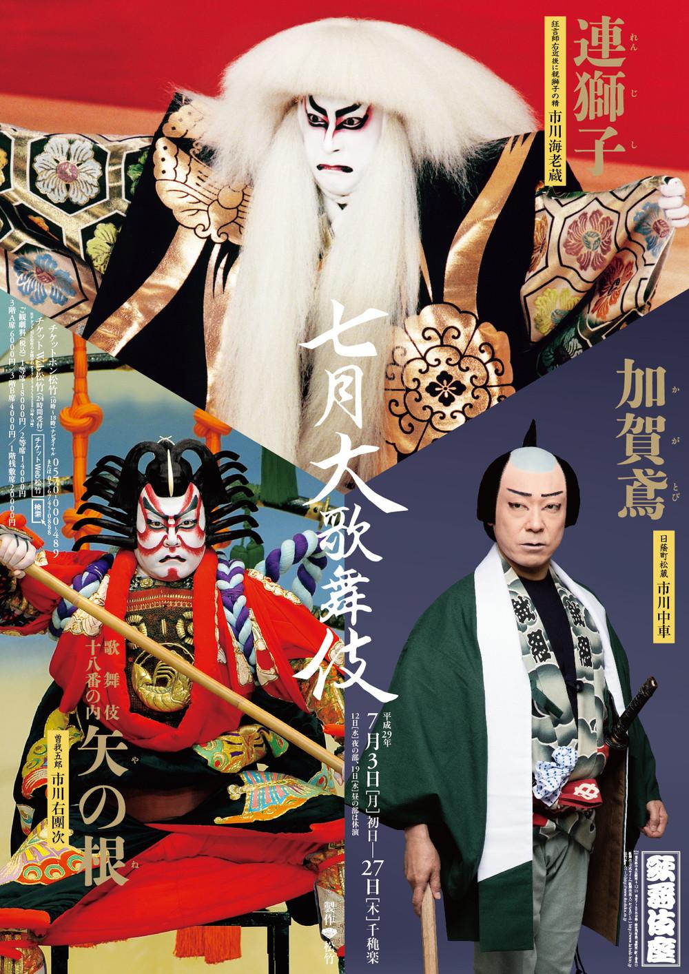 歌舞伎座「七月大歌舞伎」特別ポスター公開|歌舞伎美人