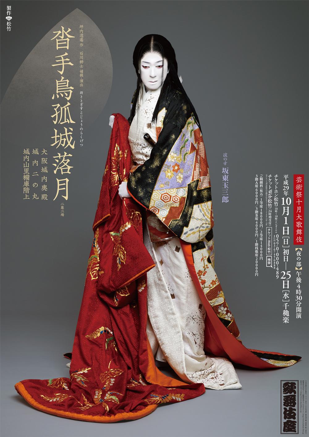 歌舞伎座「芸術祭十月大歌舞伎」...