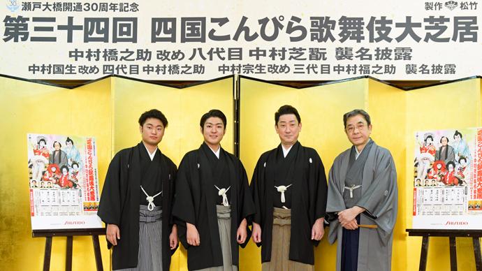 ニュース「四国こんぴら歌舞伎大芝居」出演者が語る