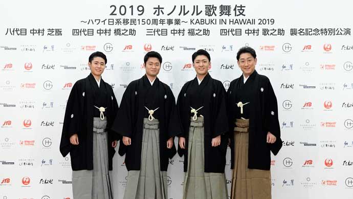 芝翫、橋之助、福之助、歌之助の襲名記念「2019ホノルル歌舞伎」
