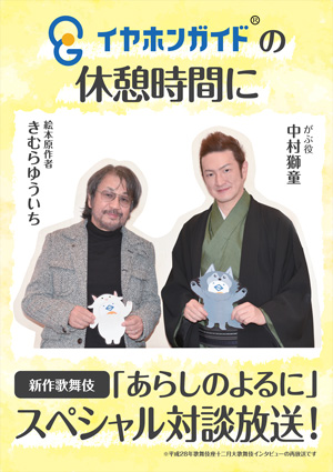 イヤホンガイド、博多座「中村獅童×きむらゆういちによるスペシャル対談」放送のお知らせ