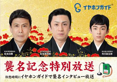 南座「吉例顔見世興行」11月イヤホンガイド特別放送のお知らせ