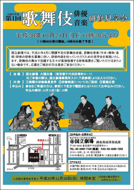 歌舞伎俳優、歌舞伎音楽の研修生を募集