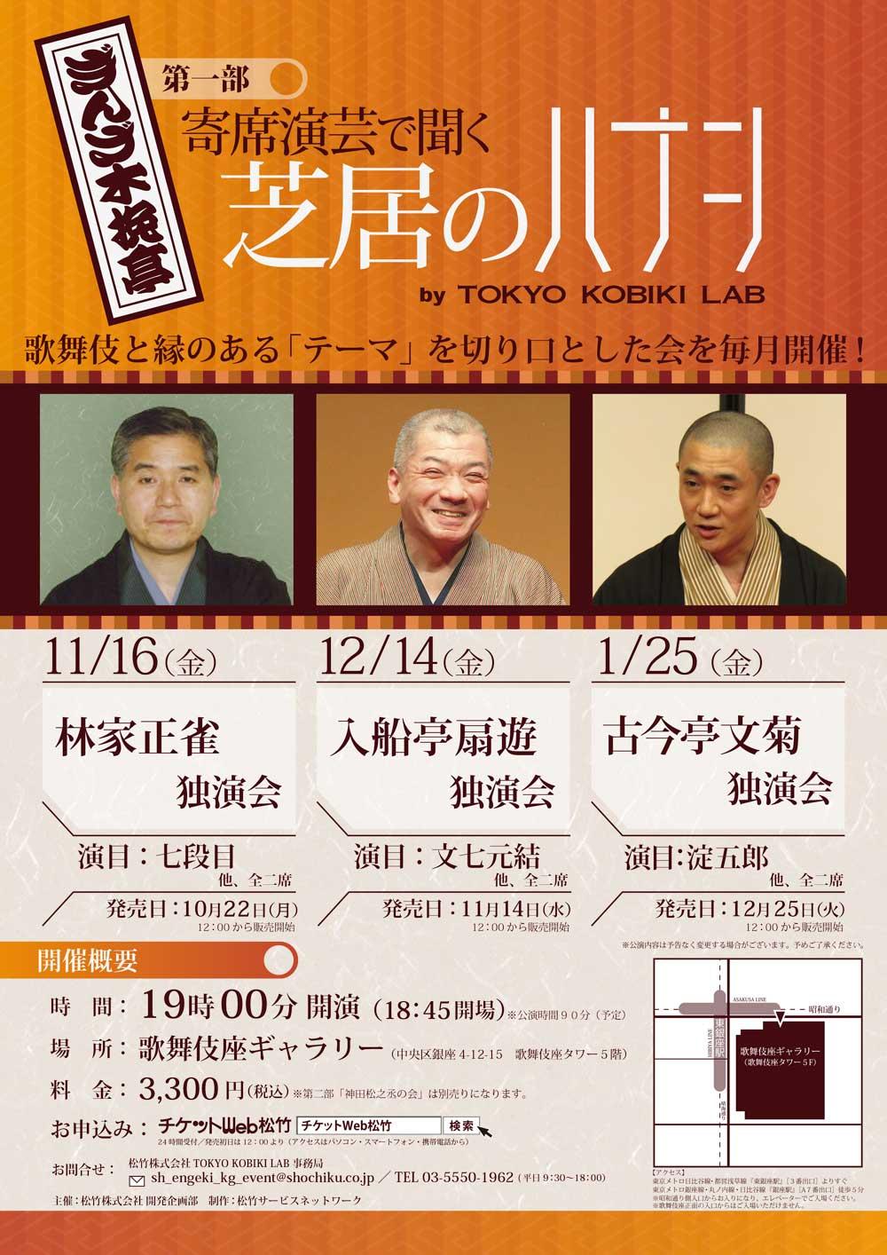 歌舞伎座ギャラリー、第五回「ぎんざ木挽亭」のお知らせ