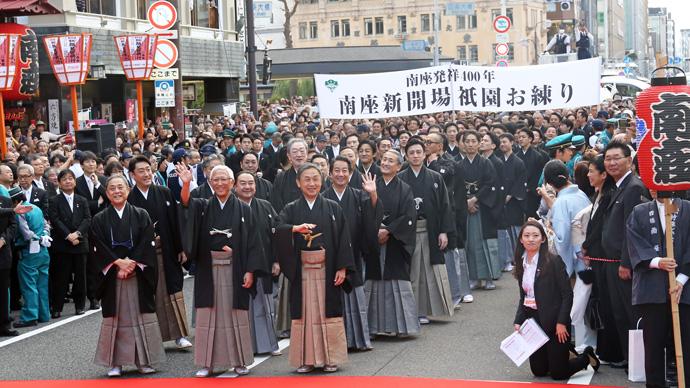 「南座新開場祇園お練り」に歌舞伎俳優69人が登場