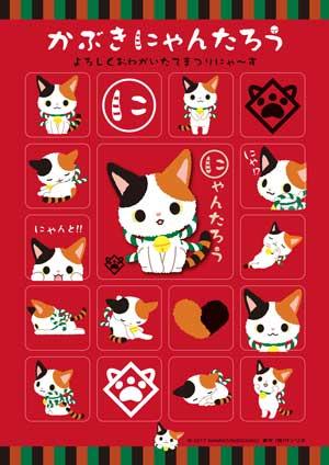 歌舞伎座11月公演をローチケ HIBIYA TICKET BOXで販売