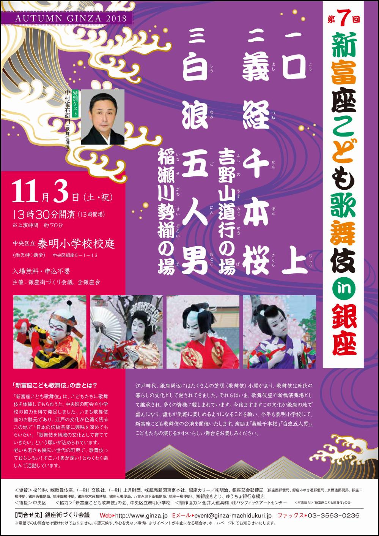 雀右衛門が「新富座こども歌舞伎」に特別ゲストで登場