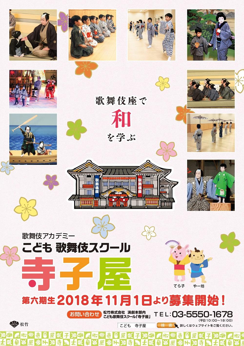 こども歌舞伎スクール「寺子屋」第六期生募集、お稽古見学会開催のお知らせ