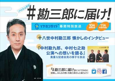 イヤホンガイド「十八世中村勘三郎七回忌追善公演」特別放送のおしらせ