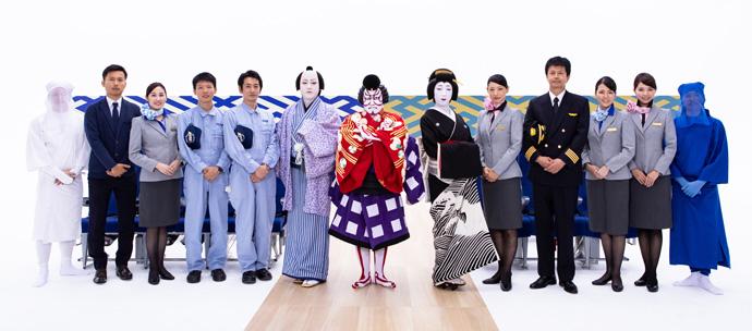 歌舞伎がANAの機内安全ビデオに登場