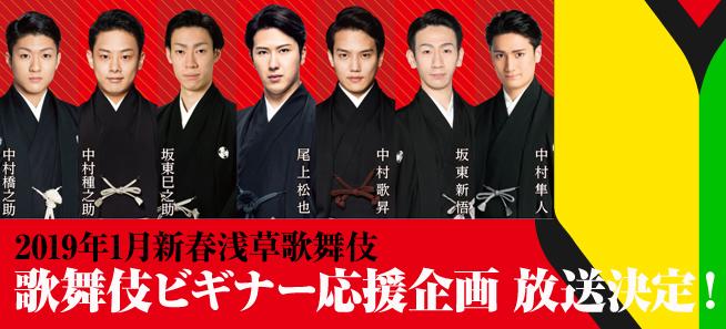 「新春浅草歌舞伎」イヤホンガイドは2019年も出演俳優のレクチャー