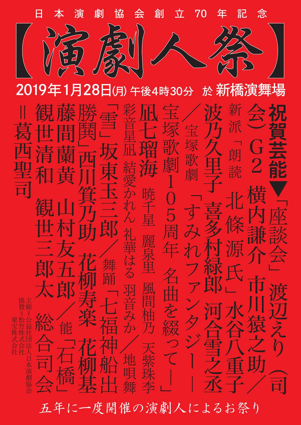 玉三郎、猿之助出演「演劇人祭」のお知らせ