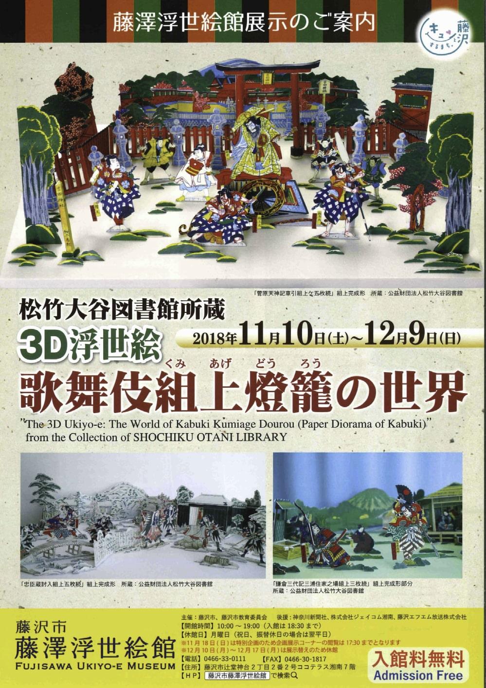 「松竹大谷図書館所蔵 3D浮世絵 歌舞伎組上燈籠の世界」展のお知らせ